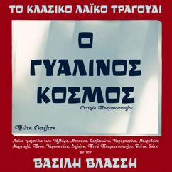 Vasilis Vlassis: To Klasiko Laiko Tragoudi. O Gialinos Kosmos