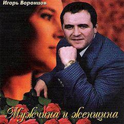 Игорь Воронцов: Каравелла