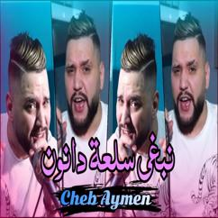 Cheb Aymen: نبغي سلعة دانون