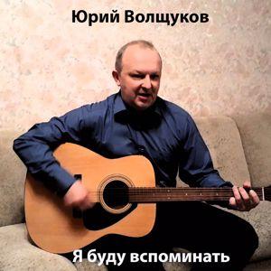 Юрий Волщуков: Я буду вспоминать