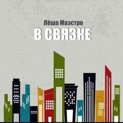 Various Artists: В связке