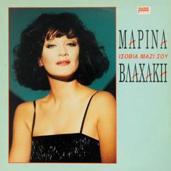 Μαρίνα Βλαχάκη: Η ευτυχία μάτια μου