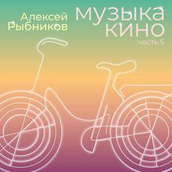 Aleksej Rybnikov: Muzyka kino. Chast 5