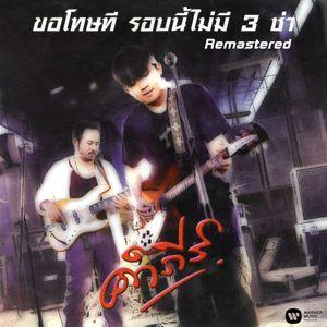 Pongsit Kampee: Kor Tod Tee Rob Nee Mai Mee 3 Cha (2019 Remaster)