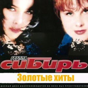 Группа Сибирь: Золотые хиты