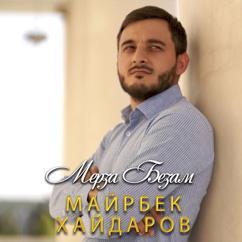 Майрбек Хайдаров: Мерза безам