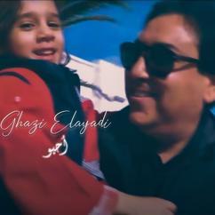Ghazi El Ayadi: احبو