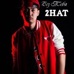 2Hat: Без Тебя (Pt. 2)