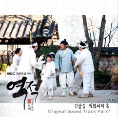 Kim Sang Joong: Rebel: Thief Who Stole the People, Pt. 7 (Original Soundtrack)