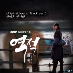 Ahn Ye Eun: Magic Lily