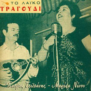 Marika Ninou: To Laiko Tragoudi: Marika Ninou, Vasilis Tsitsanis
