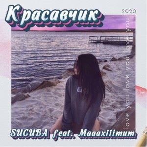 SUCUBA feat. Maaaxiiimum: Красавчик