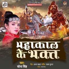 Sona Singh: Mahakal Ke Bhakt