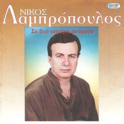 Νίκος Λαμπρόπουλος: Σε δυο τσιγάρα ανάμεσα