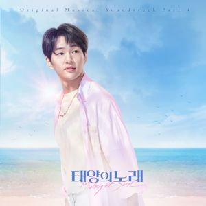 """ONEW, Kei: Meet Me When The Sun Goes Down (From """"Midnight Sun"""" Original Musical Soundtrack, Pt. 4)"""