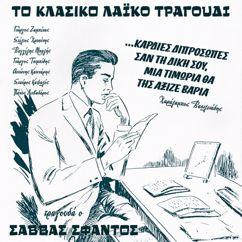 Savvas Sfantos: To Klasiko Laiko Tragoudi. Kardies Diprosopes