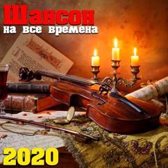 Разные исполнители: Шансон на все времена 2020