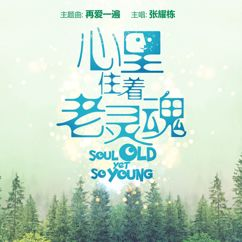 """Zhang Yao Dong: Love Again (Theme Song From """"Soul Old Yet So Young"""")"""