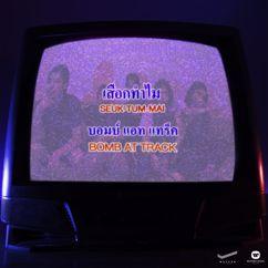 Bomb at Track: Seuk Tam Mai