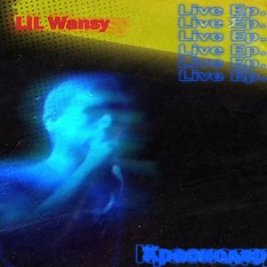 Lil Wansy: Live Ep. Первый концерт в Краснодаре