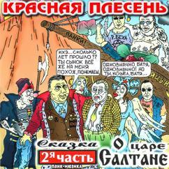 "Красная Плесень: Панк-мюзикл ""Сказка о царе Салтане"", 2-я часть"
