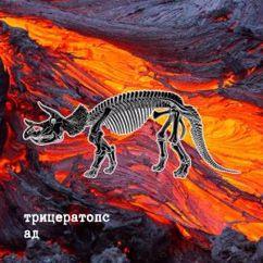 Трицератопс: Ствол