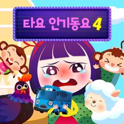 Tayo the Little Bus: Tayo Nursery Rhymes 4 (Korean Version)
