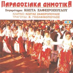 Βασίλης Γκολφινόπουλος: Πορτοκαλίτσα