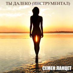 Семен Ланцет: Ты далеко(Инструментальная версия)