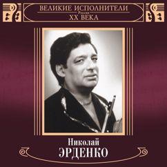 Nikolay Erdenko: Velikie ispolniteli Rossii XX veka: Nikolay Erdenko (Deluxe)