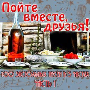 Various Artists: Pojte vmeste, druzya! 100 zastolnyh pesen v 3 chastyah. Chast 1