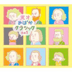 Various Artists: Tensai Obaka Classic Sono 1