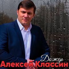 Алексей Классин: Дождь