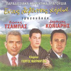 Δημήτρης Κόνιαρης: Κωνσταντίνα