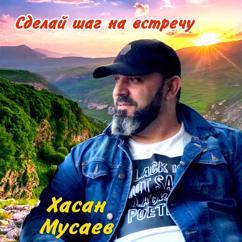 Хасан Мусаев: Сделай шаг на встречу