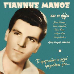 Giannis Manos: To Tragoudaki to Palio Tragoudise Mou