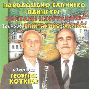 Κωνσταντίνος Ακριβός: Παραδοσιακό ελληνικό πανήγυρι