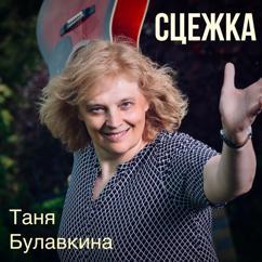 Таня Булавкина: Сцежка