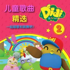 Didi & Friends: Didi & Friends Lagu Kanak-Kanak Vol 2 (Mandarin)
