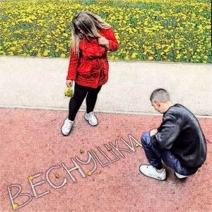 Юлия Даймонд & Анри: Веснушки