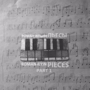 Roman ilyin: Pieces. Part 1