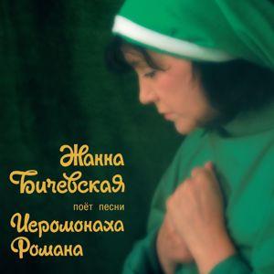 Zhanna Bichevskaja: Zhanna Bichevskaja poet pesni Ieromonakha Romana, Ch. 1