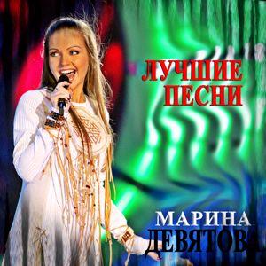 Marina Devyatova: Best Songs