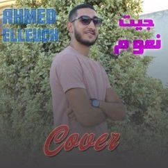 Ahmed Eleuch: Jit n3oum lmouj glebni