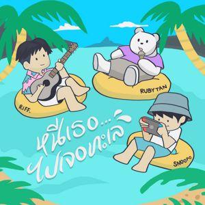 RIFF: Nhee Ter... Pai Jer Talay (feat. RubyTan & SNOOPO)