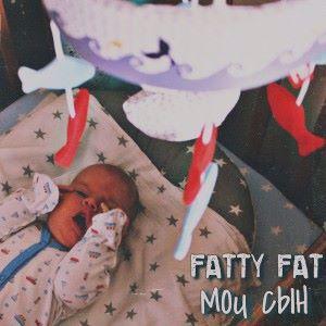 Fatty Fat & Абу feat. Captain Leo: Мой Сын