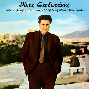 Various Artists: Mikis Theodorakis, Dodeka Megales Epitihies - 12 Hits of Mikis Theodorakis
