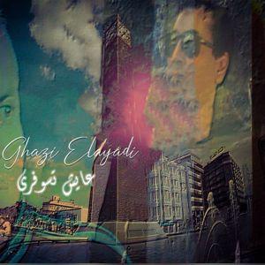 Ghazi El Ayadi: عايش تسوفري