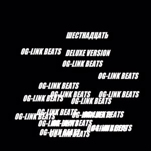 OG-LINK BEATS: Шестнадцать(Deluxe Version)