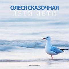 Олеся Сказочная: Лети-лети